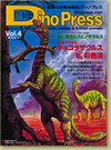 Dino Press Vol. 4 - Magazine