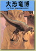 The T. rex World Exposition - Book